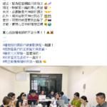 網路行銷實戰團體工作坊12周年改版秋季班