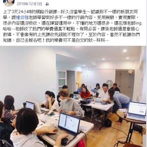 網路行銷實戰團體工作坊12周年改版夏季班