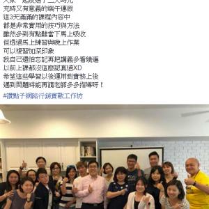 網路行銷實戰團體工作坊 2019冬季班