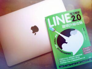 LINE官方帳號2.0聰明升級攻略