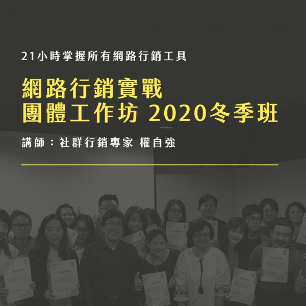 網路行銷實戰團體工作坊 2020冬季班