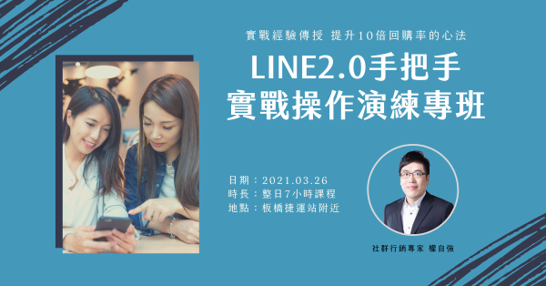 Line2.0手把手實戰操作演練專班