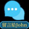 留言給JOHN3
